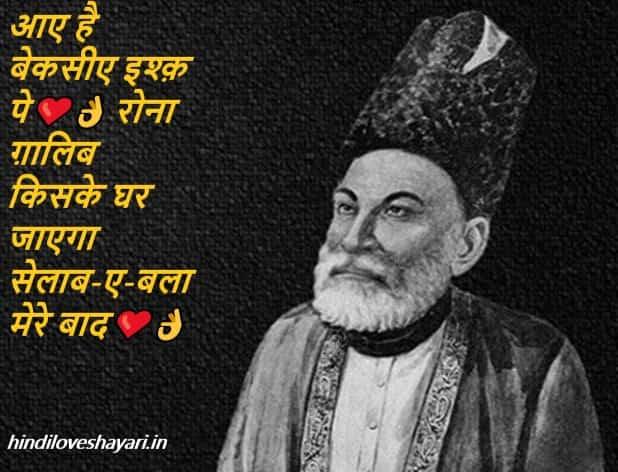 ghalib quotes