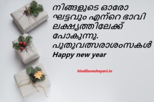 new year quotes in malayalam