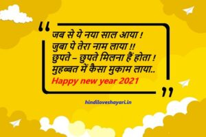 happy new year shayari in hindi images