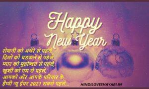 BEST NEW YEAR 2021 SHAYARI IMAGES