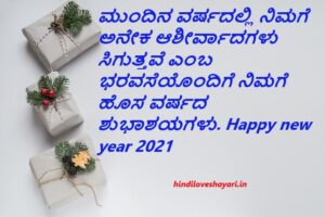 happy new year quotes in kannada