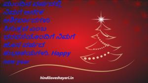 new year kannada sms