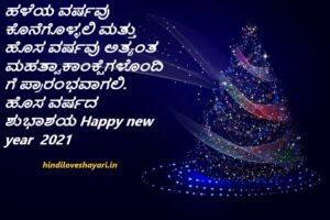 new year 2021 quotes kannada