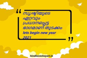 malayalam new year 2021 quotes