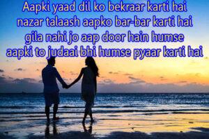 love shayari in hindi foro girlfriend