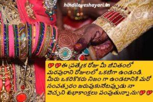 wedding messages in telugu