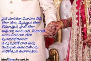 wedding anniversar wishes in telugu