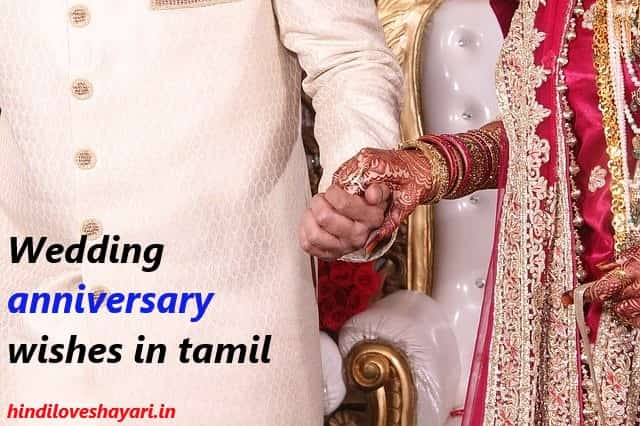Webp.net-wedding anniversary wishes in tamil