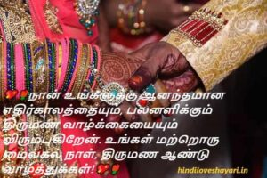 wedding anniversary quotes in tamil