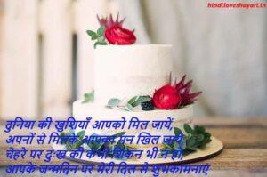 bhabhhi biirthday quotes