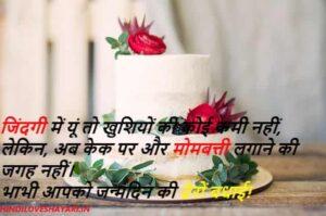 BHABHI JI BIRTHDAY QUOTES