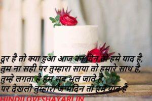 BIRTHDAY SMS FOR BHABHI