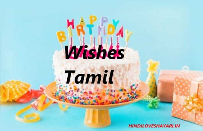 Happy birtdhay wihsehs images in tamil