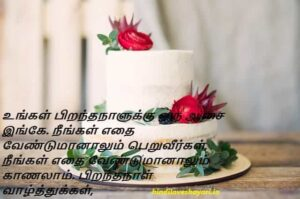 birthday wishes in tamil images free download