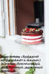Birthday wishes images in tamil