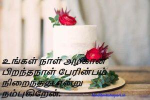 Birthday wishes tamil image