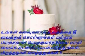 Tamil birthday wishes images