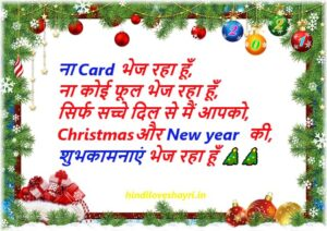 chrishtmas wishes in hindi images for whatsapp