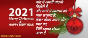 whatsapp crishtmas hindi wishes images