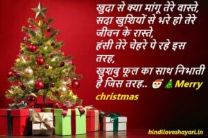 christmas status for fb in hindi
