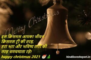 merry christmas status image hindi