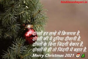 happy christmas 2020 wishes in hindi