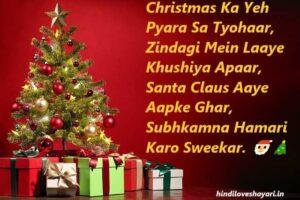merry christmas imageg status