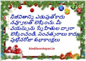 happy birthday message in telugu