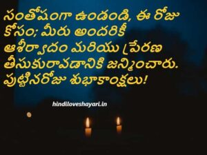 birthday message in telugu