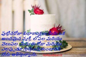 birthday wishes in telugu pics