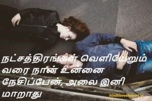 feeling quotes with images in tamil
