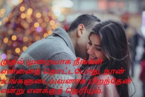 Love quotes in tamil images