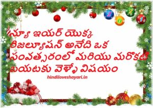 2021 new year wishes in telugu words