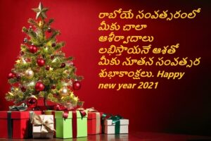 20021 telugu wishes
