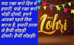 whatsapp happy lohri wishes in hindi 2021