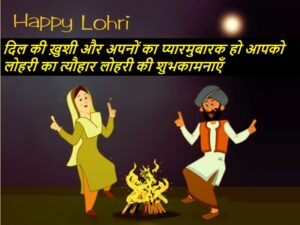 whatsapp lohri wishes