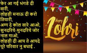 whatsapp lohri status
