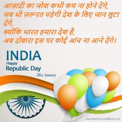 Republic day Attitude status in hindi 2021