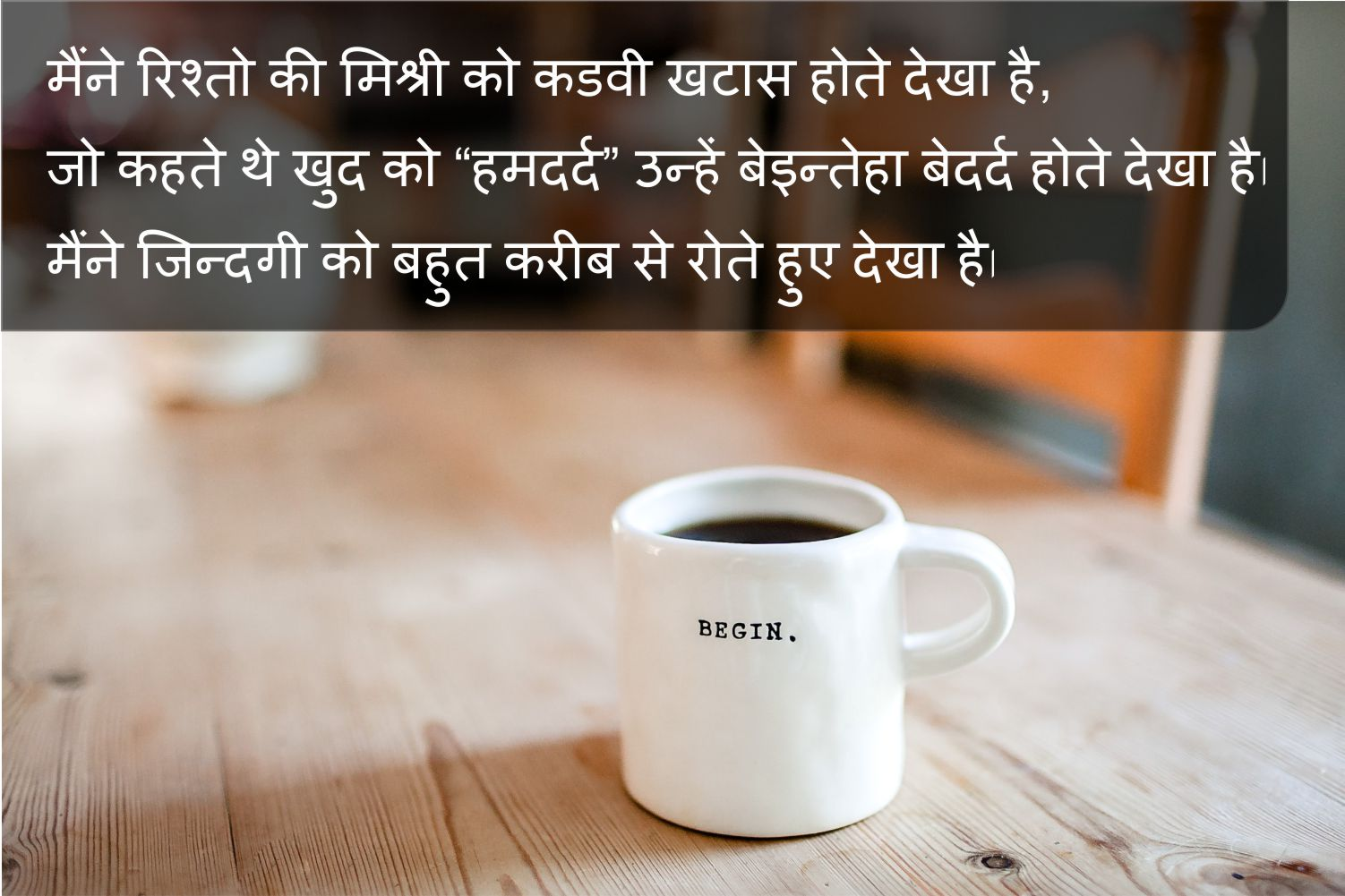 quotes of life in hidni