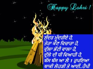 Happy lohri 2021 greeting punjabi
