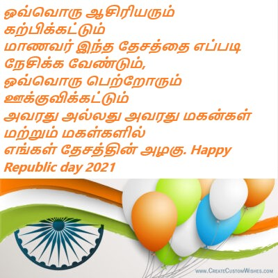 26 January Republic day kavithaigal in tamil 2021- Wishes,Quotes,Status,Images