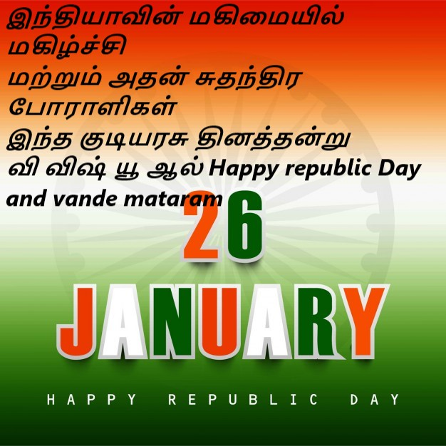 Happy republic day kavithaigal in tamil 2021