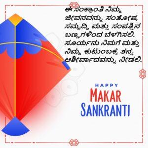 happy makar sankranti quotation