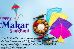 Kannada makar sankranti wishes