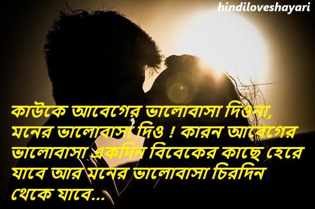 Love status in bengali for girlfriend,boyfriend in bengali 2021