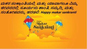 Happy makar sankranti 2021 quotes in kannada language