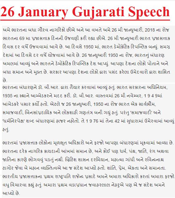 26મી જાન્યુઆરી પર ભાષણ