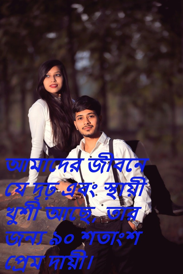 love quotes in bengali for husband,wife 2021