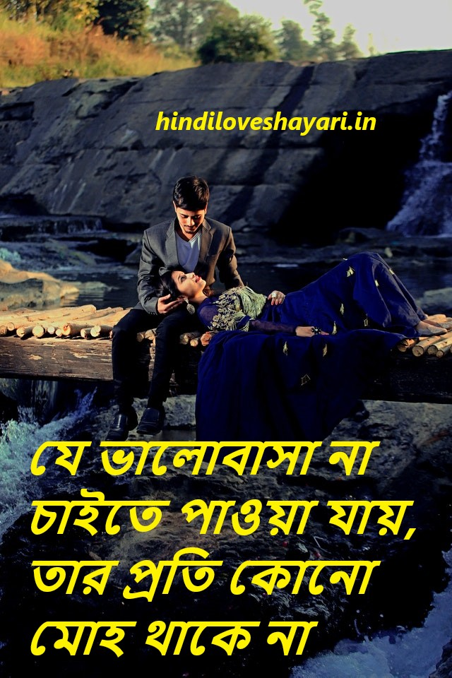Love quotes in bengali for gf,bf 2021