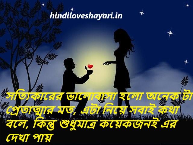 bengali love quotes 2021